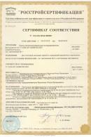 Сертификат соответствия качества продукции из пенополистирола