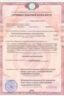 Сертификат пожарной безопастности пенополистирола