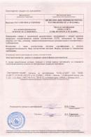 Сертификат на пенополистирол