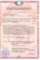 Сертификат на фасадный пенополистирол №3.