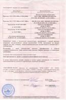 Сертификат на фасадный пенополистирол №4.