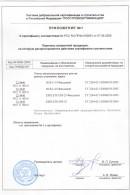 Сертификат на фасадный пенополистирол №5.