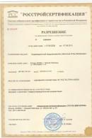 Сертификат на фасадный пенополистирол №2.