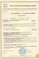 Сертификат на фасадный пенополистирол №1.
