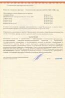 Сертификат на пенополистирол (пенопласт) №2.