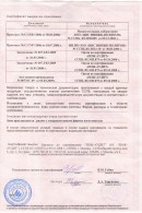 Сертификат на пенополистирол (пенопласт) №7.