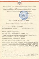 Сертификат на пенополистирол (пенопласт) №1.