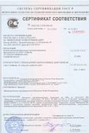 Сертификат на пенополистирол (пенопласт) №3.