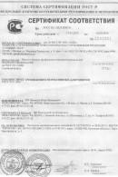 Сертификат на пластиковые панели ПВХ №6.