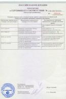 Сертификат на пластиковые панели ПВХ №2.