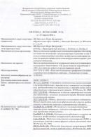 Сертификат на пластиковые панели ПВХ №3.