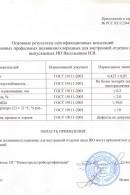 Сертификат на пластиковые панели ПВХ №5.